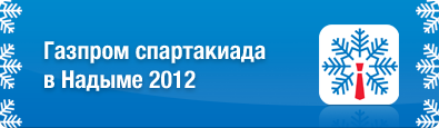 Gazprom Sport Contest in Nadym  for iPad